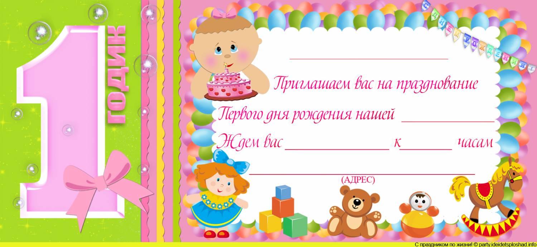 приглашение на день рождения девочки 1 год