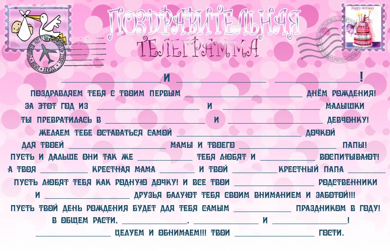 телеграмма с пропущенными предлагательными на первый день рождения