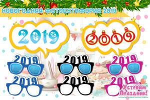 Фотобутафория новогодняя «2018» скачать бесплатно