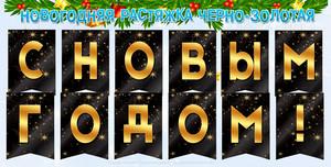 Новогодняя надпись-растяжка С Новым Годом черно-золотая скачать бесплатно