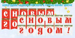 Новогодние растяжки С Новым Годом в красно-белых цветах скачать бесплатно
