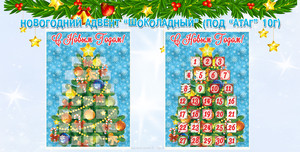 Новогодний сладкий адвент-календарь Шоколадный для конфет Птичье молоко скачать бесплатно