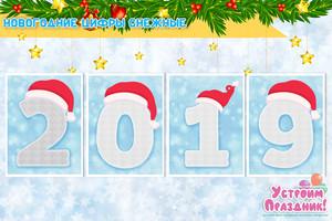 Набор новогодних цифр в разном стиле скачать бесплатно
