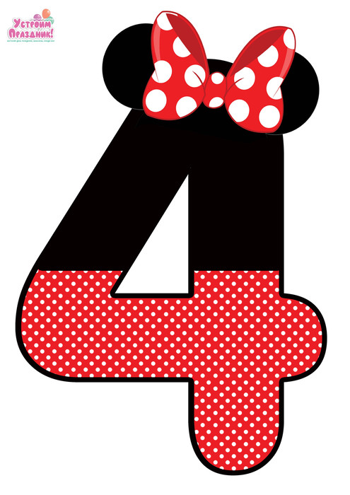 minnie mouse birthday number 4 printable with minnie bow ears