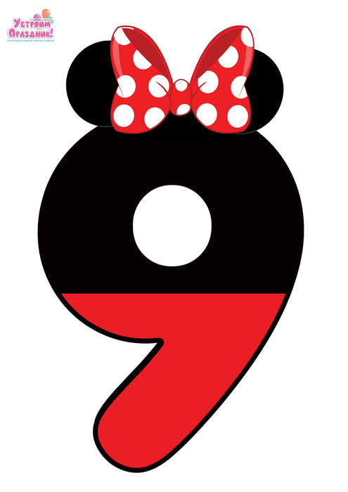 minnie mouse birthday number 9 printable with minnie bow ears