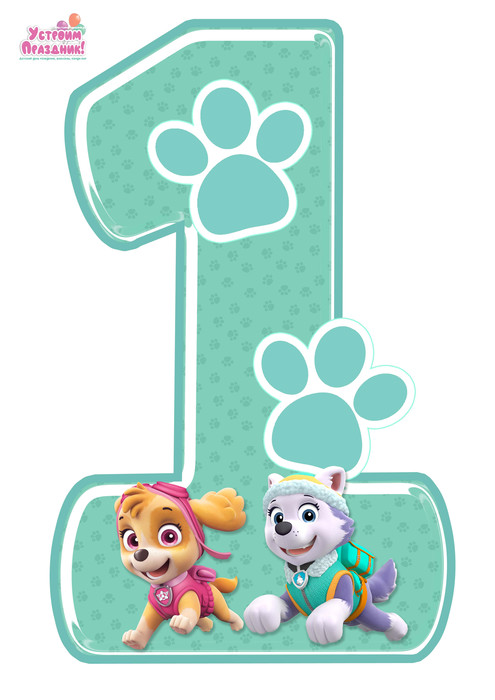 paw patrol birthday number 1 printable with sky and everest