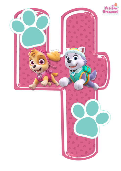paw patrol birthday number 4 printable with sky and everest
