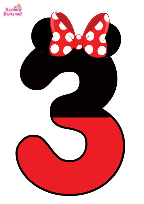 minnie mouse birthday number 3 printable with minnie bow ears