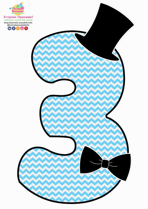 little man birthday number 3 printable with hat and tie bow