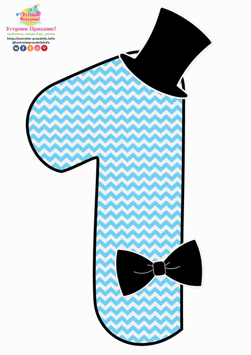 little man birthday number 1 printable with hat and tie bow