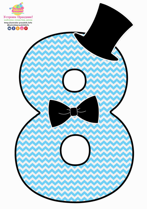 little man birthday number 8 printable with hat and tie bow