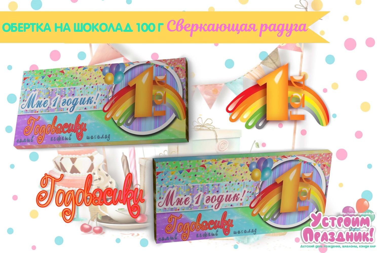 Обертка на шоколад «Годовасики»
