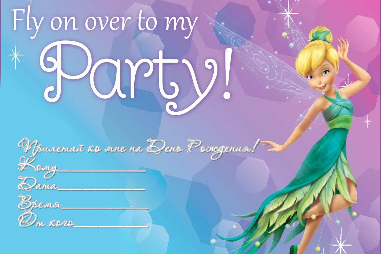 Приглашение на вечеринку ФЕИ