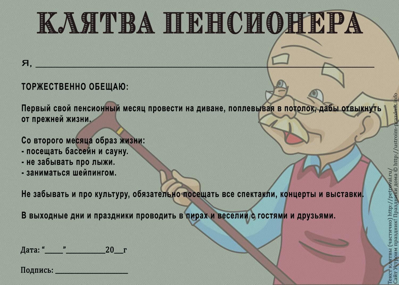 Шуточная клятва пенсионера ��������: https://ustroim-prazdnik.info/publ/podgotovka_k_prazdniku/diplomy_gramoty/shutochnaja_kljatva_pensionera/66-1-0-716