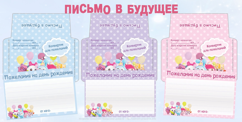Конверт-письмо в будущее + лист пожеланий малышарики скачать бесплатно