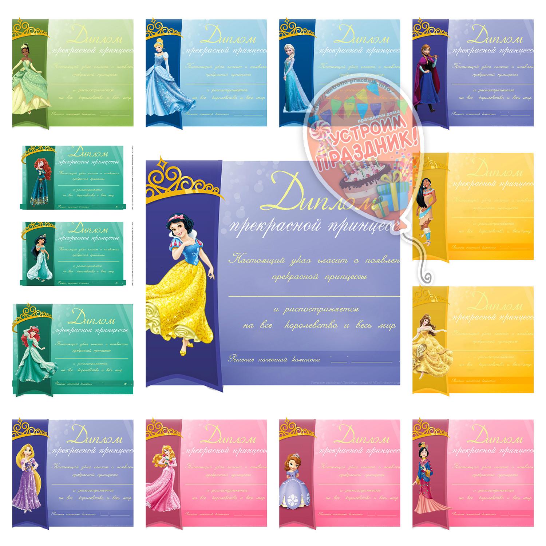 Дипломы прекрасной принцессы в стиле «Принцессы Дисней»