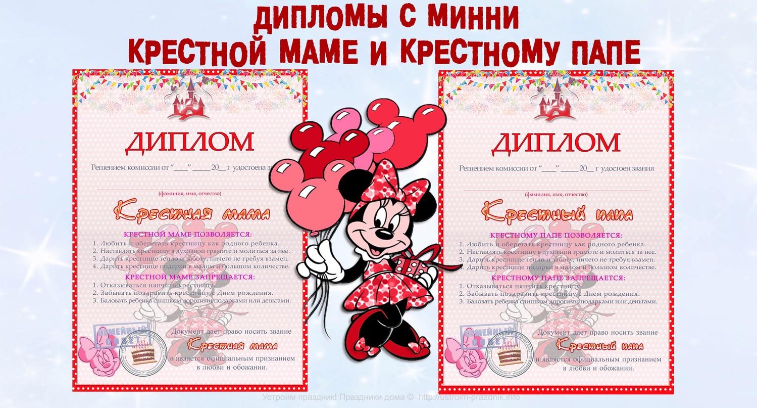 Дипломы крестным Минни Маус. Красный горошек