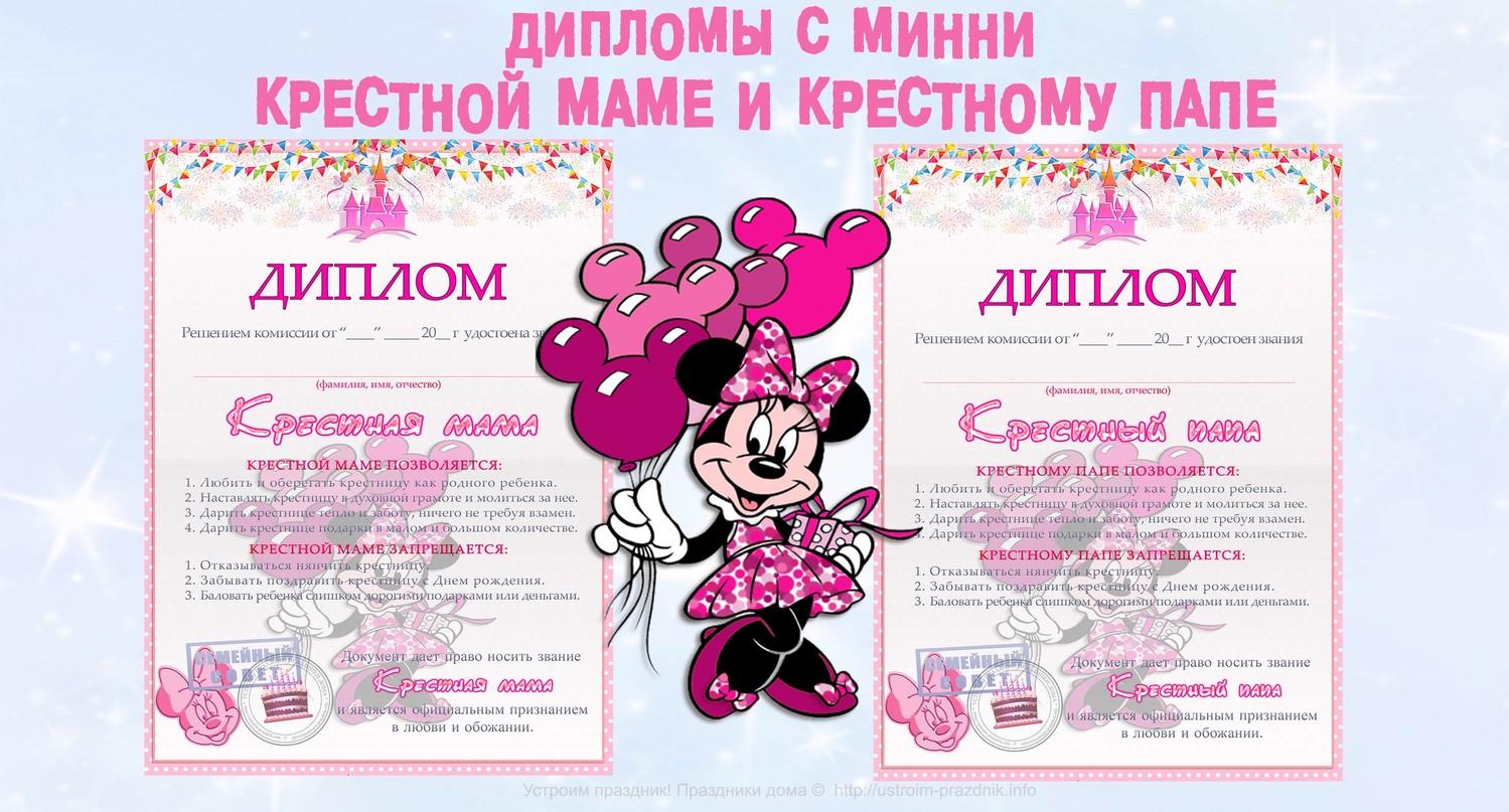 Дипломы крестным Минни Маус. Розовый горошек