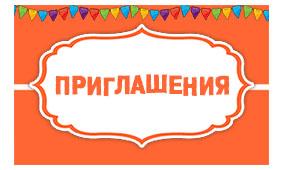 Скачать Приглашение на день рождения