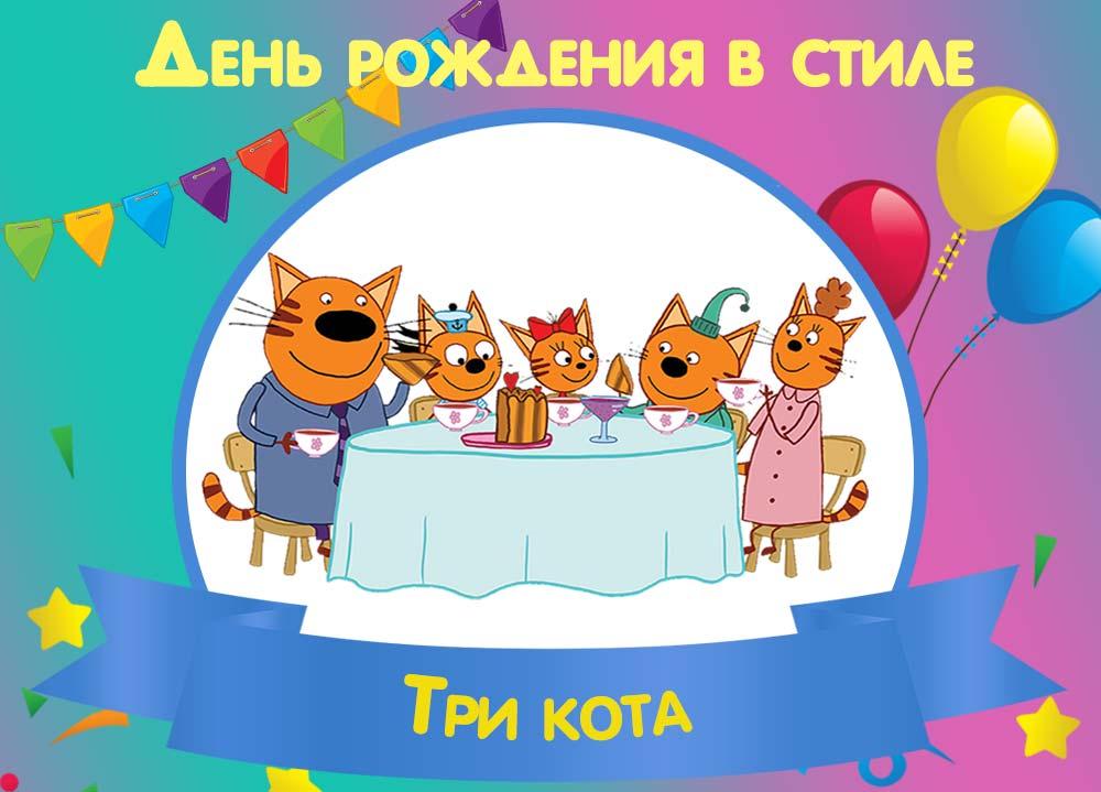 День рождения в стиле Три кота - бесплатные шаблоны, идеи оформления