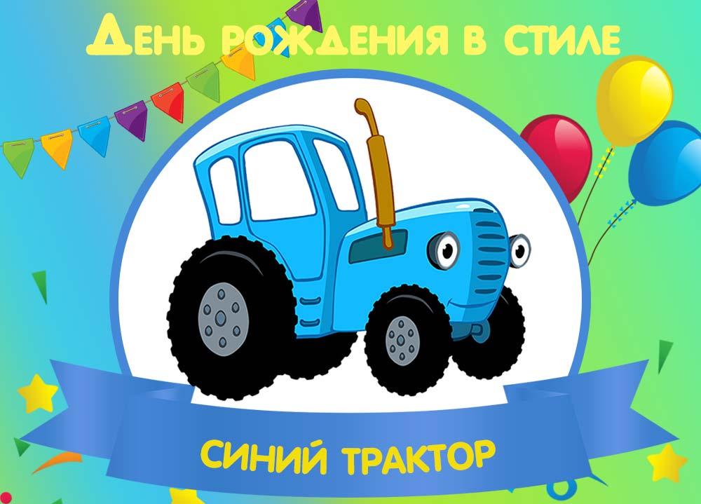 День рождения в стиле Синий Трактор
