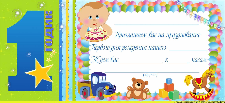 приглашение на день рождения мальчика 1 год