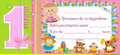 Приглашение на день рождения - 1 год распечатать