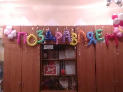 Надпись «Поздравляем» из шариков