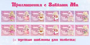 Приглашения «Зайки Ми» в розовом и сиреневом цветах скачать бесплатно
