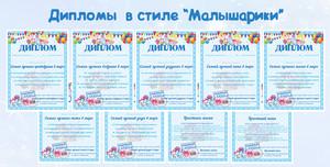 Набор дипломов Малышарики в розовом и голубом цветах