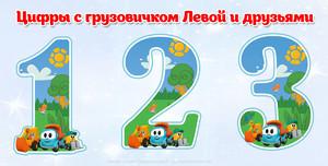 Цифры с грузовичком Левой и друзьями (1-3)