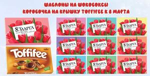 Шаблоны шокобоксов на подарок к 8 марта (коробочки на конфеты Toffifee)