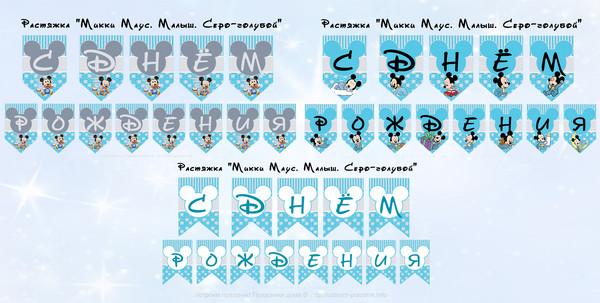 Растяжка «Микки Маус. Малыш Серо-Голубой» (3 варианта) скачать
