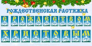Гирлянда-надпись «С Рождеством Христовым»
