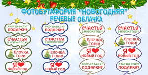 Речевые облачка (фотобутафория) «Новогодние фразы»