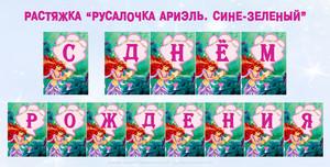 Растяжка «Русалочка Ариэль» (3 цвета) + колпаки