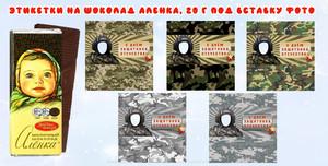 Этикетки на шоколад Аленка 20 г «С днем защитника Отечества» из серии «Камуфляж»