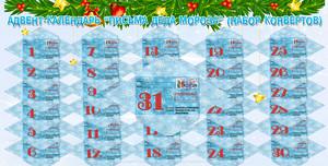 Новогодний адвент-календарь «Письма ДедаМороза» (конверты 1-31) скачать бесплатно