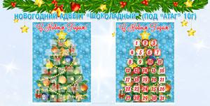 Новогодний сладкий адвент-календарь «Шоколадный» («Атаг» 10 г) скачать