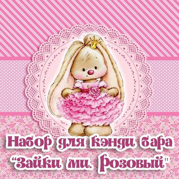 Набор для кэнди бара «Зайки Ми. Розовый»