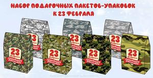 Набор упаковок подарочных пакетов к 23 февраля шаблоны