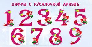 Цифры с русалочкой Ариэль (1-9)