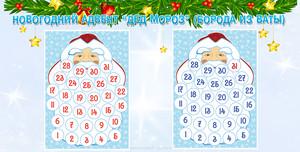 Новогодний адвент календарь Дед Мороз (борода из ваты) скачать бесплатно