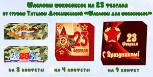 Шаблоны шокобоксов на подарок к 23 февраля