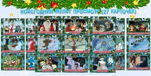 Новогодний мульт просмотр - Советские новогодние мультики (27 карточек)