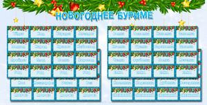 Новогоднее буриме (карточки-задания)