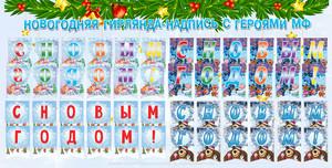 Растяжки «С Новым Годом» с героями русских мультфильмов (новых)
