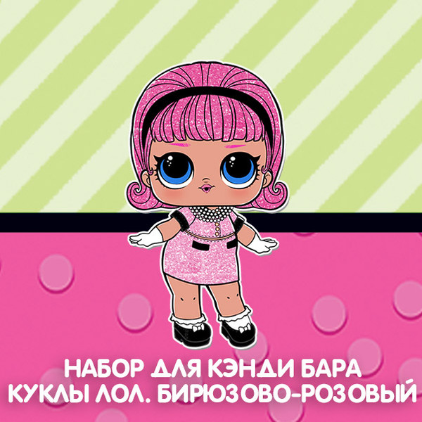 Набор для кэнди бара Куклы Лол Бирюзово-Розовый скачать шаблоны