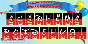 Поздравительная растяжка Микки Маус. Классика
