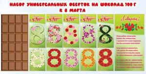 Набор шаблонов универсальных этикеток на шоколад 100 г «8 марта»